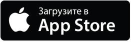 Скачать приложение на Iphone